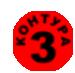 3 контура