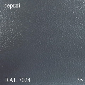 Шагрень 35 Серая Ral 7024
