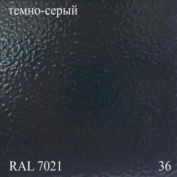 Шагрень № 36 Темно-Серая Ral 7021